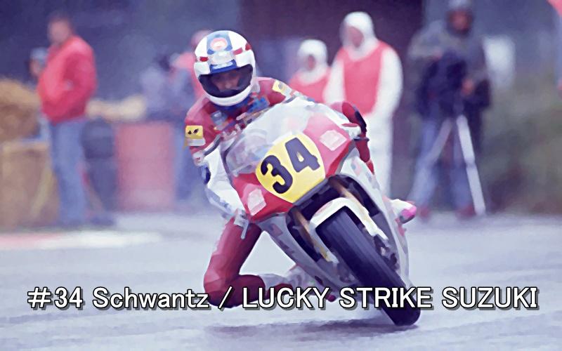 #34 Schwantz LUCKY STRIKE SUZUKI 1990GP雨