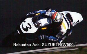 1998suzuka Nobuatsu Aoki SUZUKI RGV500