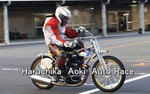 Haruchika Aoki Auto Race