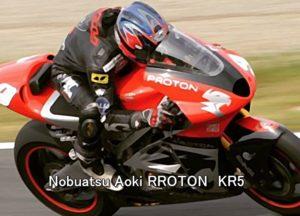 Nobuatsu Aoki 2004 PROTON KR5