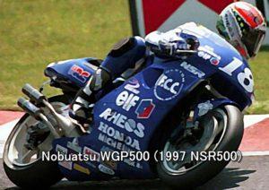 Nobuatsu WGP500 (1997 NSR500)