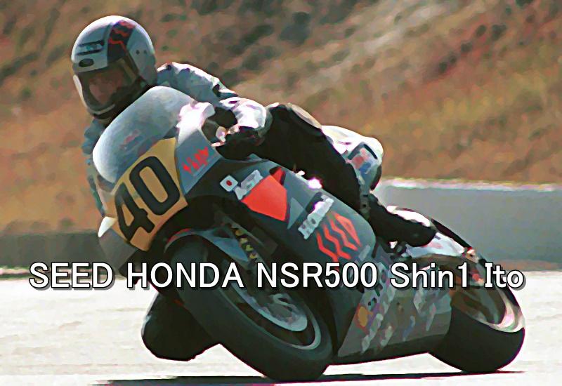 SEED HONDA NSR500 Shin1 Ito