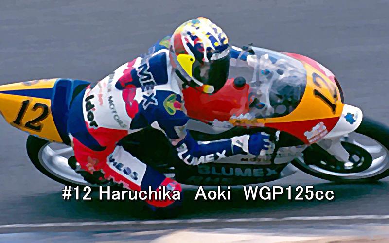 1995_#12 Haruchika Aoki WGP125cc