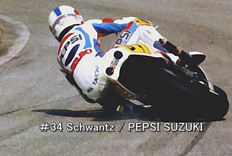 #34 Schwantz PEPSI SUZUKI