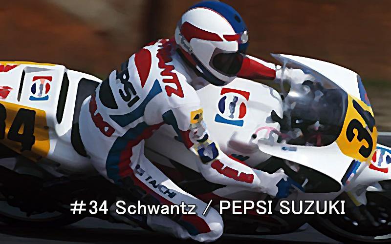 #34 Schwantz PEPSI SUZUKI 1