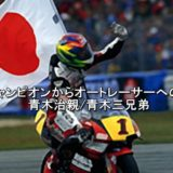 青木治親(あおきはるちか)! 世界チャンピオンからオートレーサーへの転身とその理由!気になる年収は!?