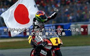 haruchika aoki champ