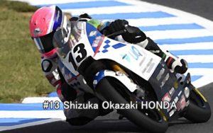 #13 Shizuka Okazaki HONDA