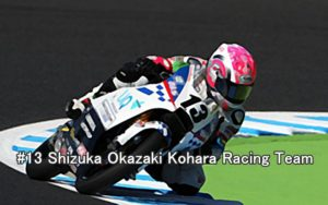 #13 Shizuka Okazaki Kohara Racing Team