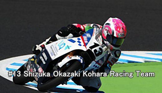 岡崎静夏(おかざきしずか)が可愛すぎる! 美人女性レーサーが世界を走る!