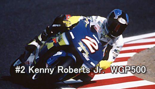 ケニー・ロバーツ・ジュニアは王家の長男!(Kenny Roberts Junior、ヤマハ、モデナス、スズキ、チームKR)