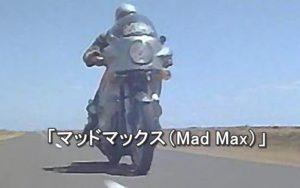 「マッドマックス(Mad Max)」
