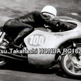 高橋 国光(たかはし くにみつ)選手は日本人初の世界グランプリ優勝者!