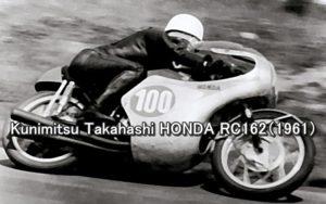 Kunimitsu Takahashi HONDA RC162(1961)