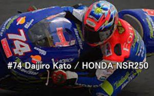 #74 Daijiro Kato HONDA NSR250