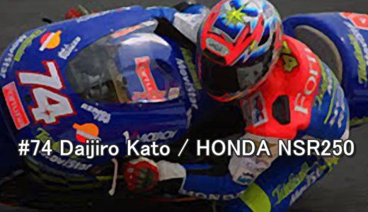 加藤大治郎(かとうだいじろう)は日本人の至宝!MotoGPをもっと観たかった