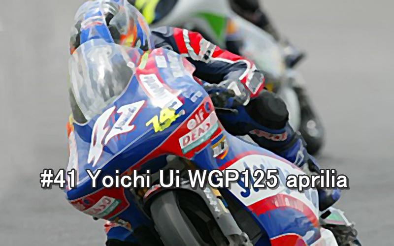 #41 Yoichi Ui WGP125 aprilia 2