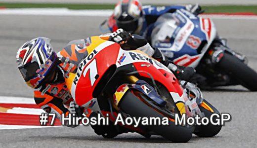 青山 博一(あおやま ひろし)は世界チャンピオン!HONDA、KTMで活躍した日本人ライダーを知っていますか!?