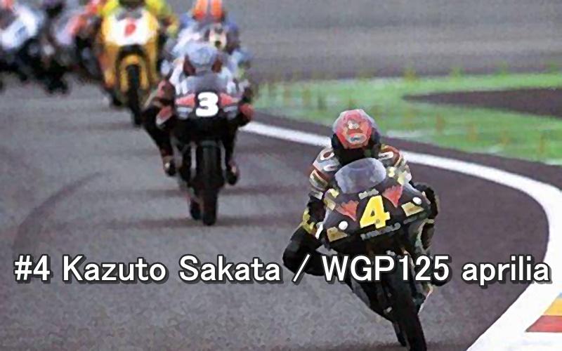#4 Kazuto Sakata WGP125 aprilia