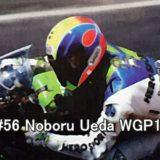 #56 Noboru Ueda WGP125