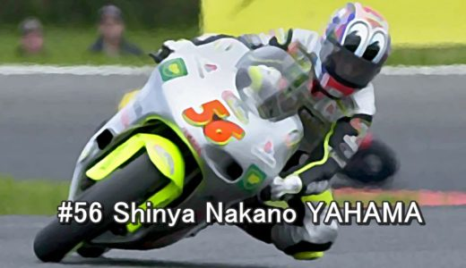 中野真矢(なかのしんや)は王子様!ゼッケン56はサーキットの貴公子!