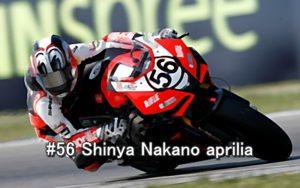 #56 Shinya Nakano aprilia