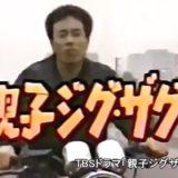親子ジグザグ長渕剛