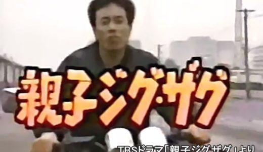【親子ジグザグ】で長渕剛が乗っていたバイクは何!?「TVの中のバイク」