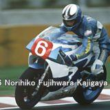 藤原儀彦(ふじわらのりひこ)は全日本GP500ccクラスの3年連続チャンピオン!