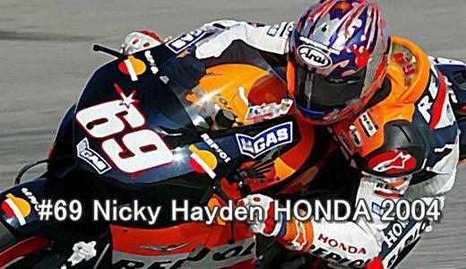 ニッキー・ヘイデンはナイスガイ!男前なアメリカンMotoGPライダー!