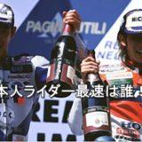 日本人ライダー最速は誰!?
