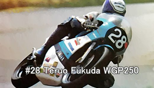 福田照男(ふくだてるお)は日本期待の世界グランプリライダーだった!