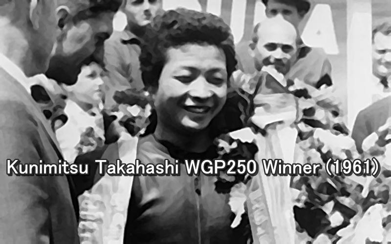 Kunimitsu Takahashi WGP250 Winner (1961)