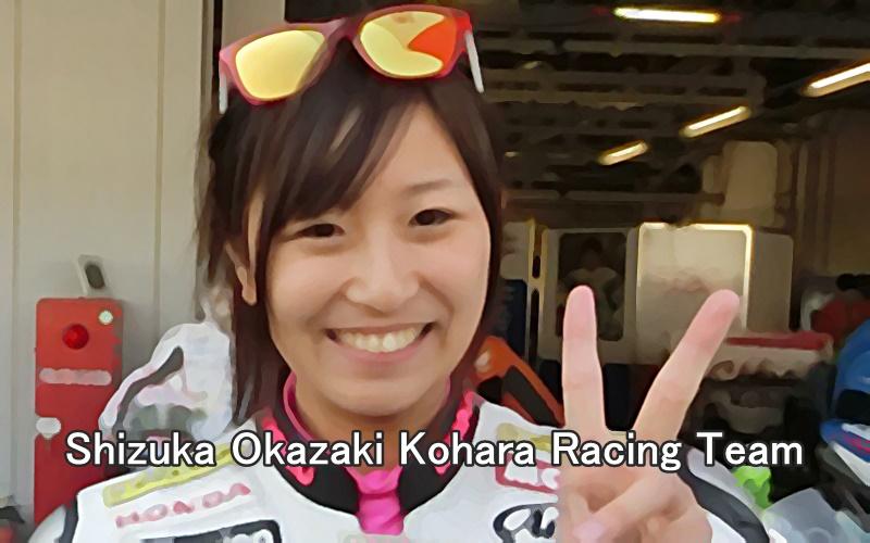 Shizuka Okazaki Kohara Racing Team