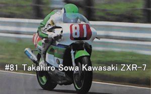 #81 Takahiro Sowa Kawasaki ZXR-7