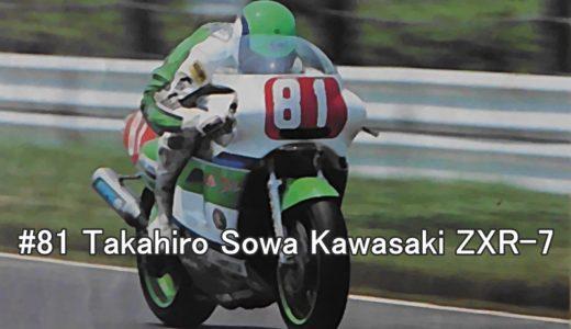 宗和孝宏は別名タイガー宗和!kawasakiの刺客!