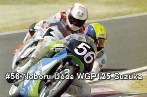 #56 Noboru Ueda WGP125 Suzuka 1991