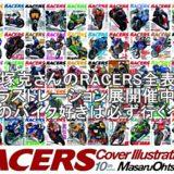 大塚克さんのRACERS全表紙イラストレーション展、開催中!東京のバイク好きは必ず行くべし!