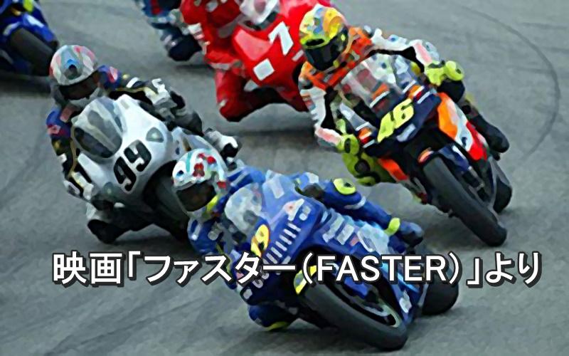 映画「ファスター(Faster)」より