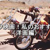 バイク映画!私のおすすめ!洋画編