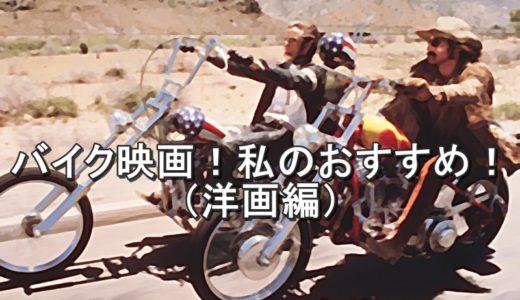 バイク映画!私のおすすめ10選!(洋画編)