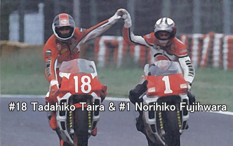 #18 Tadahiko Taira & #1 Norihiko Fujihwara