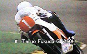 #1 Teruo Fukuda GP250