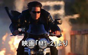 映画「MI-2」より