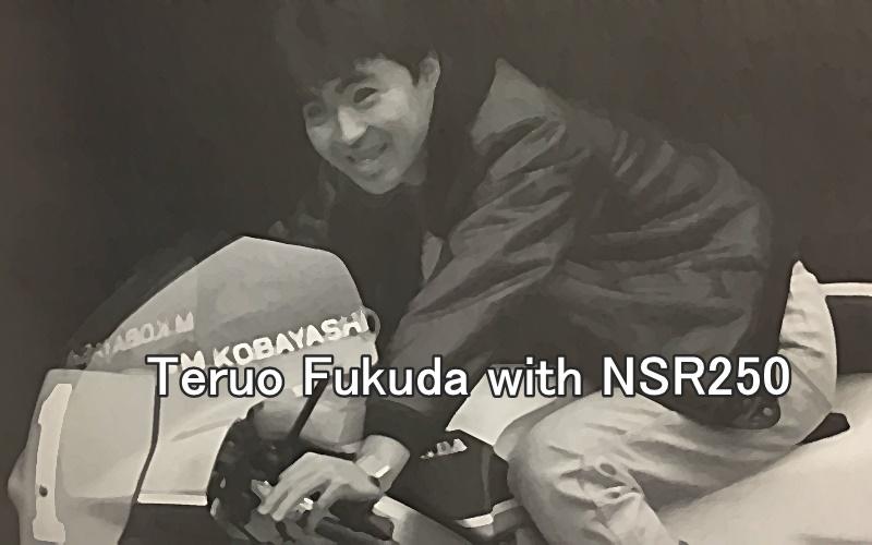 Teruo Fukuda with NSR250
