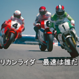 バイク界のアメリカンライダー 最速 12選手一覧!!