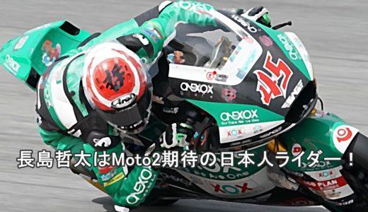 長島哲太(ながしまてつた)はMoto2期待の日本人ライダー!