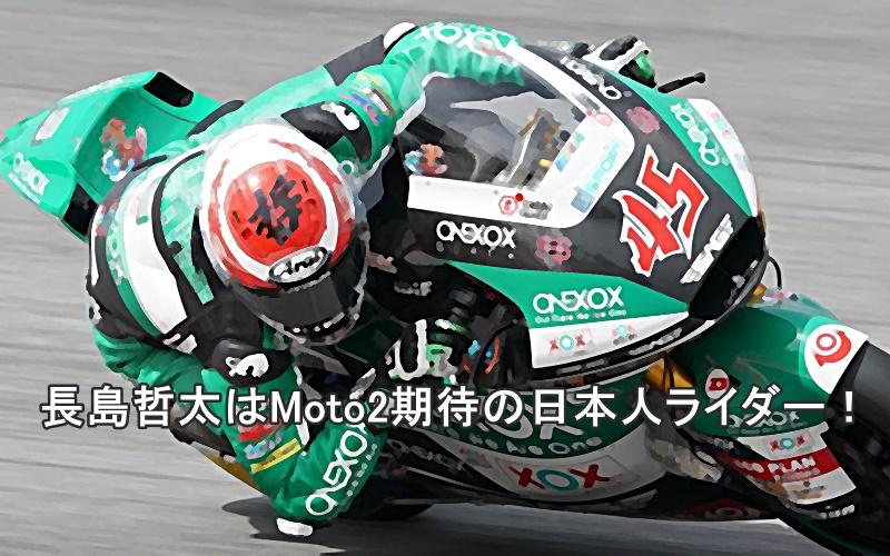 長島哲太はMoto2期待の日本人ライダー!