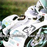 畝本久(うねもとひさし)ベテラン日本人ライダーの世界GP挑戦!1980年代WGP125ccクラスの職人!