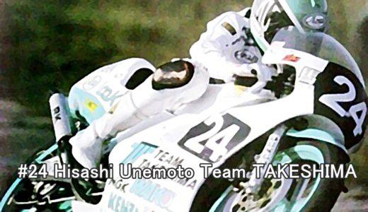 畝本久(うねもとひさし)ベテランライダーの世界GP挑戦!WGP125ccクラスの職人!